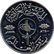 1 Dinar - Iraq Science Day – reverse