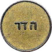 Funicular Token - Haifa (Hadar) – obverse