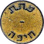 Funicular Token - Haifa (Hadar) – reverse