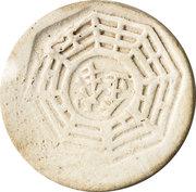 Siam Gambling Token (Spider) – reverse