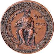 Medal - Commemorative King Naresuan – obverse