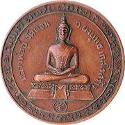 Medal - Commemorative King Naresuan – reverse