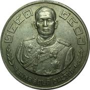 Medal - Sarit Thanarat (1908-1963) – obverse