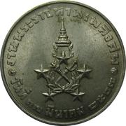 Medal - Sarit Thanarat (1908-1963) – reverse