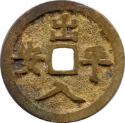 20th century Japanese Token – obverse