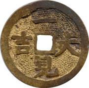 20th century Japanese Token – reverse