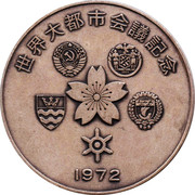 Token - Tokyo Conference of World's Great Cities – obverse