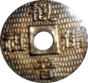 Silver token – reverse