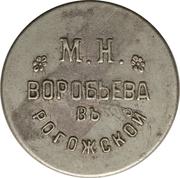 20 Kopecks - Vorobyova – obverse