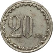 20 Kopecks - Vorobyova – reverse