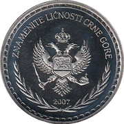 Token - Famous personality of Montenegro (Avdo Međedović) – reverse