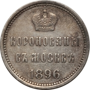 Token - Coronation of Nikolai II – reverse
