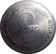 Bazooka Bubblegum commemorative token – obverse