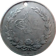 Medal of the Ottoman Greek war of 1897 – reverse