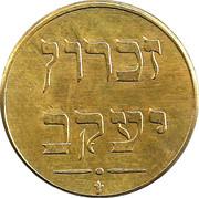 ¼ Piastre - Zichron Jacob – reverse