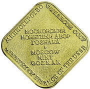 Moscow Mint Token – obverse