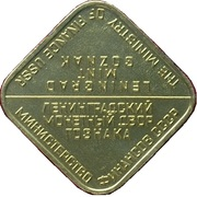 Token - Leningrad Mint – reverse