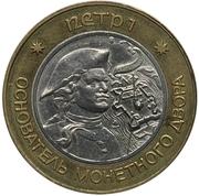 Token - Leningrad Mint (Peter I) – reverse