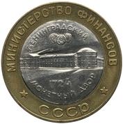 Token - Leningrad Mint (Peter I) – obverse