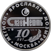 Token - Slavneft (10th Anniversary) – obverse