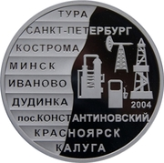 Token - Slavneft (10th Anniversary) – reverse