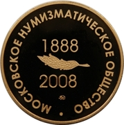 Token - Moscow Numismatic Society (120th anniversary) – reverse
