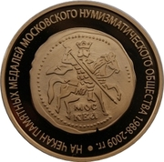 Token - Moscow Numismatic Society (Minted commemorative medals of the Society 1888-2009) – obverse