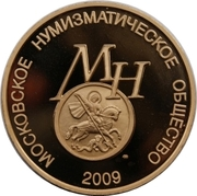 Token - Moscow Numismatic Society (Minted commemorative medals of the Society 1888-2009) – reverse