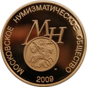 Token - Moscow Numismatic Society (Minted medals of feudal and tsarist periods of Russian history X-XVII centuries) – reverse