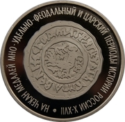 Token - Moscow Numismatic Society (Minted medals of feudal and tsarist periods of Russian history X-XVII centuries) – obverse