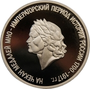 Token - Moscow Numismatic Society (Minted medals of Imperial period of history of Russia 1721-1917) – obverse