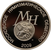 Token - Moscow Numismatic Society (Minted medals of Imperial period of history of Russia 1721-1917) – reverse