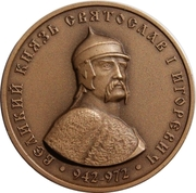 Token - Moscow Numismatic Society (The great Prince Svyatoslav I Igorevich) – obverse