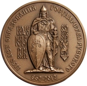 Token - Moscow Numismatic Society (1150 years of Russian state 862-2012; Grand Prince Rurik) – obverse
