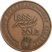 Token - Moscow Numismatic Society (1150 years of Russian state 862-2012; Grand Prince Rurik) – reverse