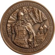 Token - Moscow Numismatic Society (Prince Alexander Nevsky) – obverse