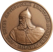 Moscow Numismatic Society - Prince of Moscow Dmitry Donskoy – obverse