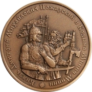 Token - Moscow Numismatic Society (Kuzma Minin and Dmitry Pozharsky) – obverse