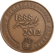 Token - Moscow Numismatic Society (Kuzma Minin and Dmitry Pozharsky) – reverse