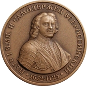 Moscow Numismatic Society - Peter I – obverse