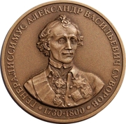 Moscow Numismatic Society - Alexander Suvorov – obverse
