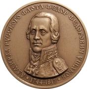 Token - Moscow Numismatic Society (Fyodor Ushakov) – obverse
