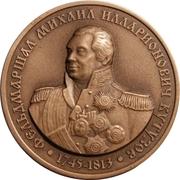 Token - Moscow Numismatic Society (Mikhail Kutuzov) – obverse