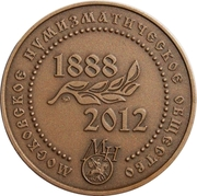 Token - Moscow Numismatic Society (Mikhail Kutuzov) – reverse