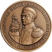 Token - Moscow Numismatic Society (Pavel Nakhimov) – obverse