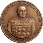 Token - Moscow Numismatic Society (Georgy Zhukov) – obverse