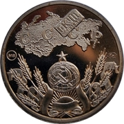 Token - Soviet coinage (The putsch of 1991 and the collapse of the Soviet Union) – obverse