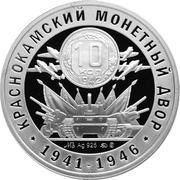 Token - Soviet coinage (10 Kopecks 1942, Krasnokamsk Mint) – obverse