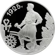 "Token - Soviet coinage (1 Ruble 1925 ""Lancere"") – reverse"