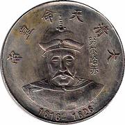 Token - Qing Dynasty Emperors (Nurhaci, 1616-1626) – obverse